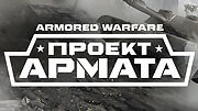 Обзор Armored Warfare: Проект Армата
