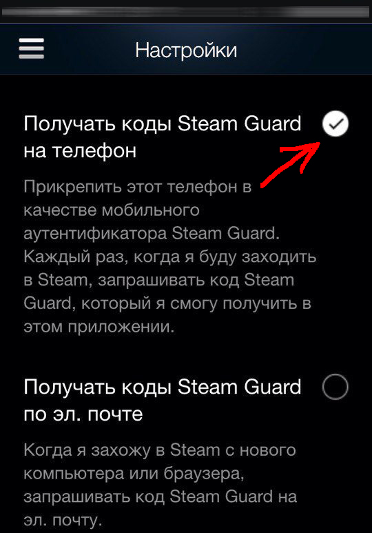 Steam community:: guide:: steam guard: настройка мобильного.